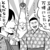 【実業家】ホリエモン、大阪万博の構想を語る「80歳や100歳になっても楽しく生きられるというイメージを持たせたい」