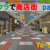 商店街を作る part3  [Minecraft]