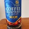 ペットボトルコーヒーの最高峰!?「プレミアムボス コーヒーハンターズセレクション」の原材料