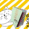 語彙力UP「紙の辞書」をつかって中国語を効率良く覚えよう!
