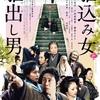 【映画】駆け込み女と駆け出し男 〜離縁のために繰り広げられる江戸時代ならではのいざこざ〜