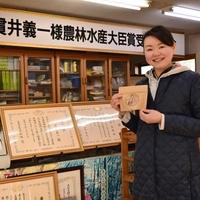 原木シイタケを世界に(貫井 香織さん/埼玉県)