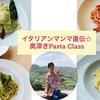 イタリアンのマンマ直伝!みんなでパスタ作り@オンライン♫ Aurora Aoi先生