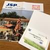 本ブログ初登場!JSPから株主優待と業績報告書が届きました!(2018年度)