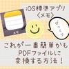 iOS標準アプリ<メモ>これが一番簡単かも!PDFファイルにする方法!