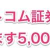 【モッピーで5,000pt】カブドットコム証券無料口座開設