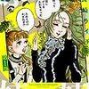 ふうらい姉妹  /  長崎ライチ