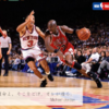 第28回収録 知れば好きな選手が増える!?NBA名選手名言集!