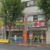 方南町の本屋