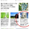 わぁい!SmartNewsとB!KUMAに掲載されたよ〜!