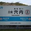 シリーズ土佐の駅(110)土佐穴内駅(JR土讃線)