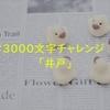 #3000文字チャレンジ 井戸