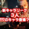 【Apex Legends】新キャラ(レジェンド)の能力がリーク!|スカナー・ジェリコ・ブリスク