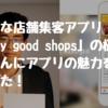 画期的な店舗集客アプリ「sunny good shops」の樋脇誠治さんにアプリの魅力を聞いてきた!