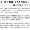 秋田公立美術工芸短期大学、平成25年度の大学改組に向けて専任教員10名を公募することを決定