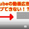 【YouTuber感激】YouTubeで「スキップ不可の動画広告」を開放!全てのユーチューバーが利用可能に