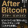 ほぼ日刊Fintechニュース 2017/10/12