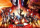劇場版ウルトラマンタイガ ニュージェネクライマックス ~ヒーロー大集合映画だが、『タイガ』最終回でもあった!