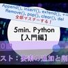 【解説動画あり】リスト要素の追加と削除|Python超入門シリーズ【第10回】