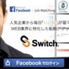 転職活動しようかと思っているけどダルいよぉ!めんどくさいよぉぉぉお!という人は「Switch.」を使ってみたらいいよ!