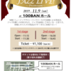 JAZZ LIVE ! チケット販売のご案内 ♬