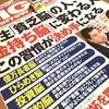 【雑誌取材】陸マイラーブロガーとしてインタビューを受けた裏話ときっかけ