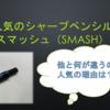 人気のシャーペン「スマッシュ(SMASH)」は書きやすさ抜群!使わずに終わるのはもったいない!