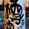 麒麟山 樽酒