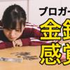 ブログを収益化してから100円の感じ方が変わった話