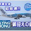 2021年9月24日 那覇空港に ANA A380 フライング・ホヌ が 初飛来!…って事で アホな親子が 前乗りで「歓迎 お迎えの儀 ♪」現地で写真を撮る為だけに…沖縄(OKA)に行ってみた