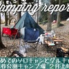 〈前編〉はじめてのソロキャンなグルキャン | 大津谷公園キャンプ場 2月上旬。