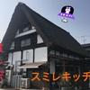 【食レポ】〜スミレキッチン〜茅葺き屋根が印象的なイタリア料理店!