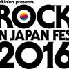ふじもと的・ROCK IN JAPAN FES 2016で見たいミュージシャン10選