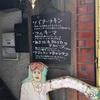[レポ]三軒茶屋 シバカリーワラ