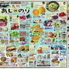 企画 メインテーマ 九州あじのり サミット 2月14日号