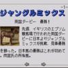ウイポ2プログラム96 2001年6月