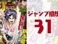 【2021年31号】週刊少年ジャンプ感想:サカモトデイズ・アンデラ・NERU-武芸道行-