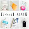 【iHerb】雑多な買い物と使い切りとリピ【2020春】