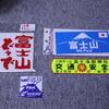 静岡県・山梨県 富士山周辺のご当地ステッカー【2019年3月】