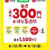 セブンイレブン 3社合同キャンペーン 毎週最大300円相当 お得な5週間も3週間目に突入!