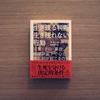 新しい本能をつくるー読書感想「生き残る判断 生き残れない行動」(アマンダ・リプリーさん)