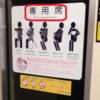 札幌で地下鉄やバスなどの交通機関に乗るときに気を付けること。優先席じゃなくて専用席、中乗り前降り後払い。