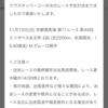 ラヴズオンリーユー次走決定 2019/10/2