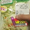 イオンのカット野菜は安くて種類も豊富で使いやすくて便利だぞ!