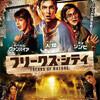 人間&吸血鬼&ゾンビの青春ストーリー「フリークス・シティ」(2017)