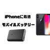 最新版!iPhoneにおすすめの最適モバイルバッテリー厳選6選