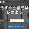 無料のシンプルWeb会議システム「BIZMEE」