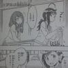 週刊少年ジャンプ(2013年30号)の感想