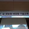 日韓営農型太陽光発電技術交流会に日本代表として出席 - ソーラーシェアリングの国際展開に向けて