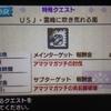 【MHXX】イベクエG級「USJ・霊峰に吹き荒れる嵐」「絶望の淵の溶岩島」ソロ攻略(スラアク、双剣)